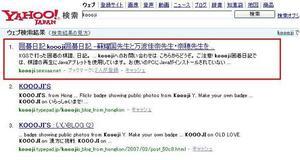 20070902koooji.JPG